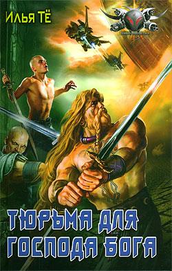 Интересные книги в жанре фантастики